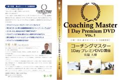 コーチングマスター 1Dayプレミア DVD講座 全6回