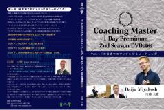 コーチングマスター 1Dayプレミア 2ndシーズン DVD講座 全6回
