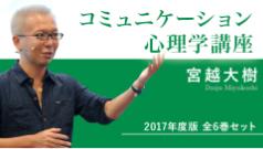 コミュニケーション心理学講座 2017年度(6巻セット)