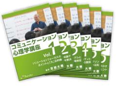 コミュニケーション心理学 DVD講座 6巻セット